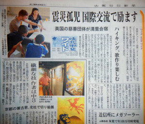 newspaper_aidforjapan